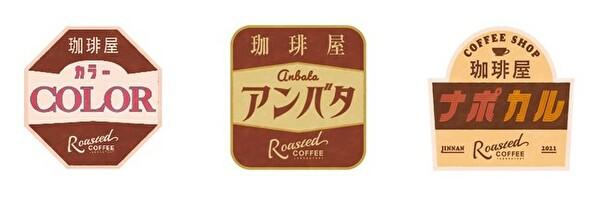レトロな純喫茶メニューが勢ぞろい。ローステッドコーヒーラボラトリー、秋の新作は「ネオ喫茶」がテーマ