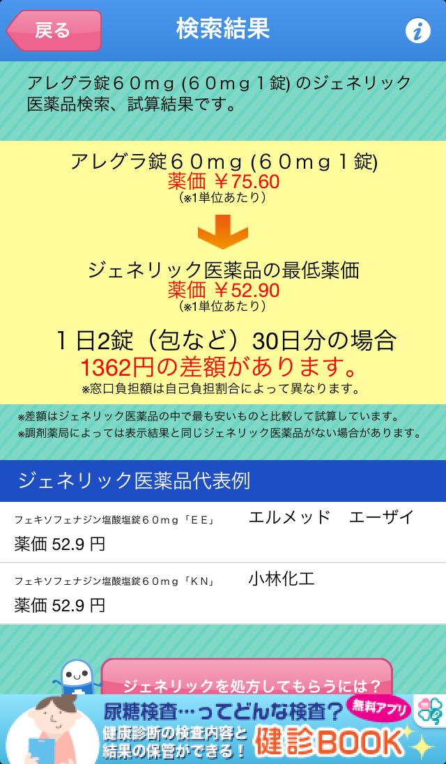 写真 2013-04-23 16 09 59
