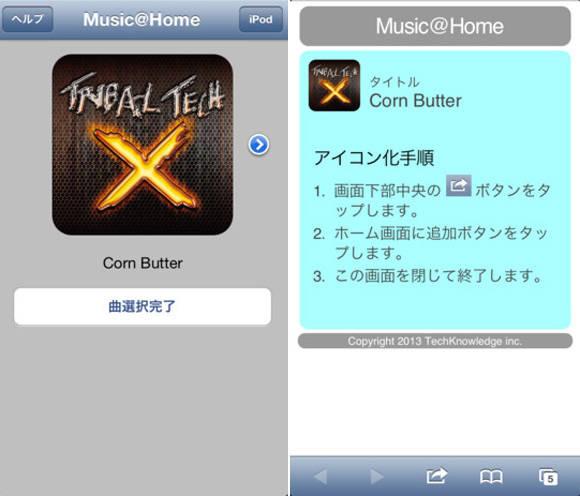 Music@Home