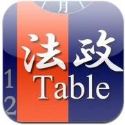 法政Table