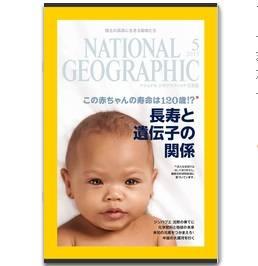 ナショナル ジオグラフィック電子版