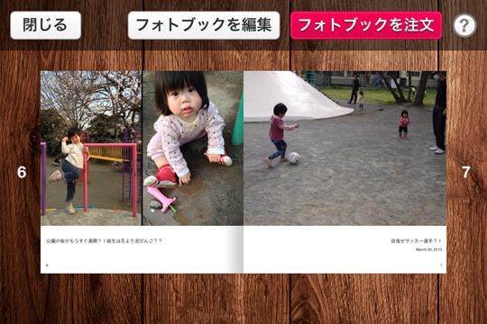 写真 2013-06-20 17 24 28