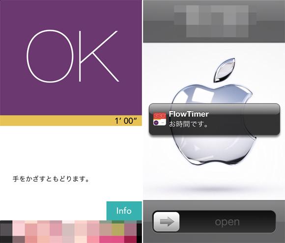 FlowTimer(触れないでタイマー)