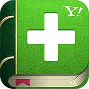 Yahoo!家庭の医学 - 病気の概要や症状、一般的な治療法を解説