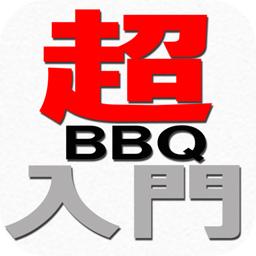 超BBQ入門!!