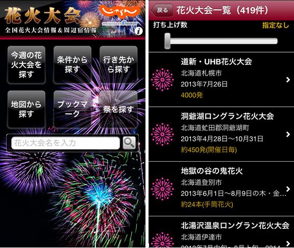 SnapCrab_NoName_2013-8-5_19-18-19_No-00