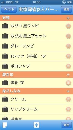 happypacking_list