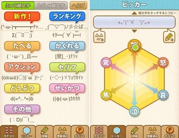 kaomoji_002