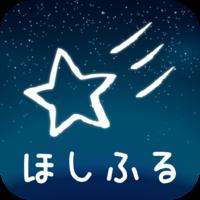ほしふる 流星群お知らせアプリ