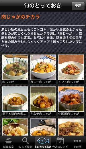 _cookingapp