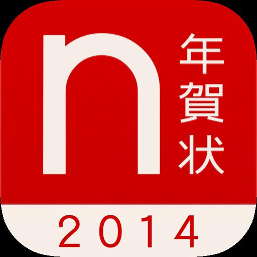 ノハナ年賀状2014 - 写真を使ってスマホで簡単はがき作成