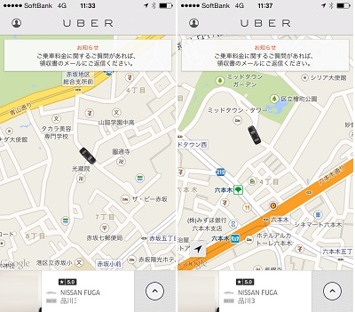 Uber移動中