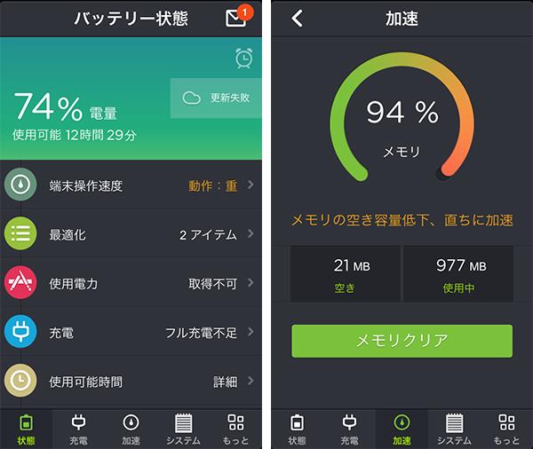 batterysaver01