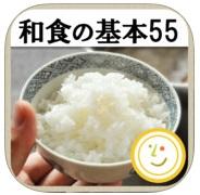 和食の基本55