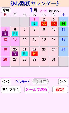 _Mykinmucalender_app