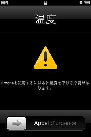 出典元:iPhoneマイスター