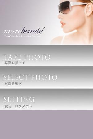 _morebeaute2_app