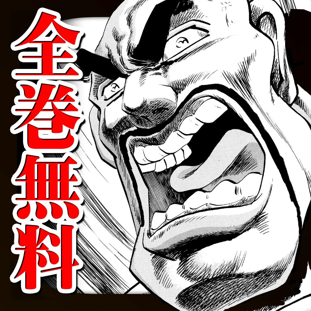 全巻無料!魁!!男塾&暁!!男塾(無料マンガ)