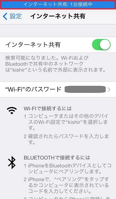tethering_done