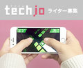 女性目線でテクノロジー情報を発信!techjoの外部ライターを募集しています