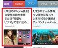【お知らせ】祝!Smart NewsでiPhone女史の配信開始☆