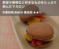 【野菜ソムリエ監修】簡単スイーツレシピが詰まったアプリで、バレンタインの予習をしちゃおう♡