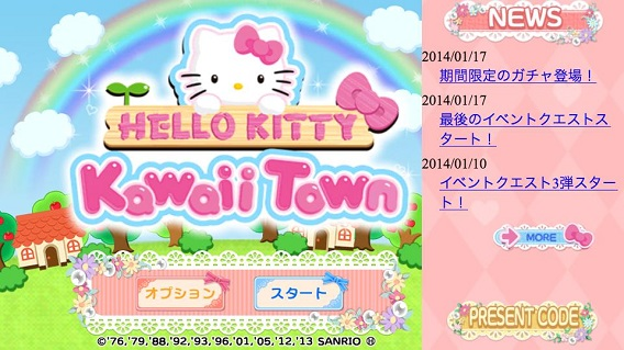 kawaiitown_002
