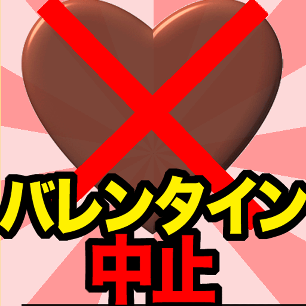 バレンタイン中止!
