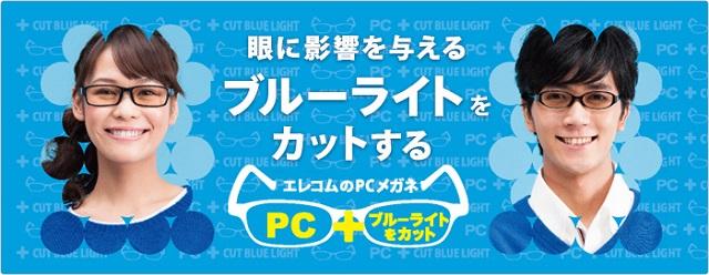 pcglasses_003