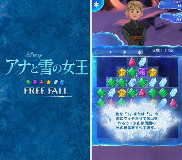 freefall_001