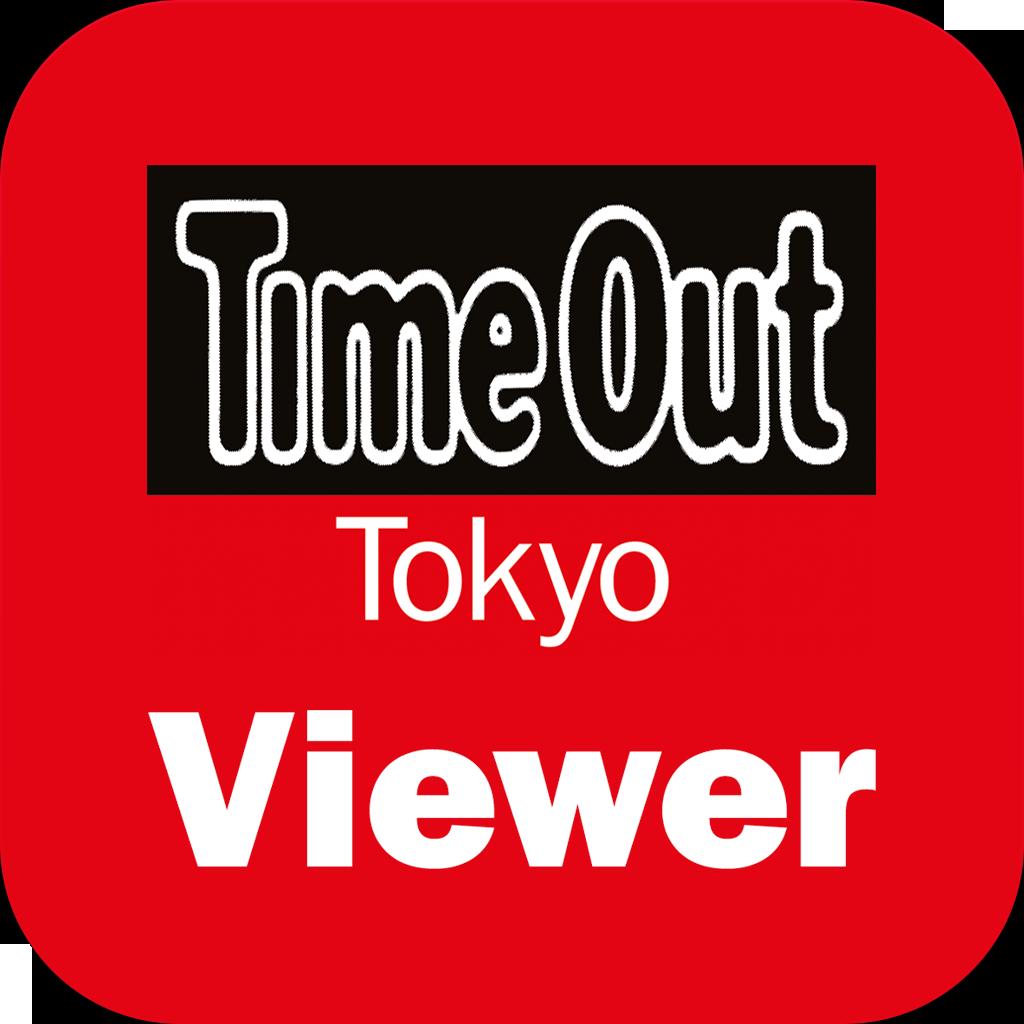 TimeOutViewer - タイムアウト東京ファン待望。TimeOut厳選の新宿や渋谷など東京人気スポットの映画、レストラン、カフェ、イベント情報アプリ