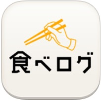 食べログ ~ランキングと口コミで探せるグルメアプリ~
