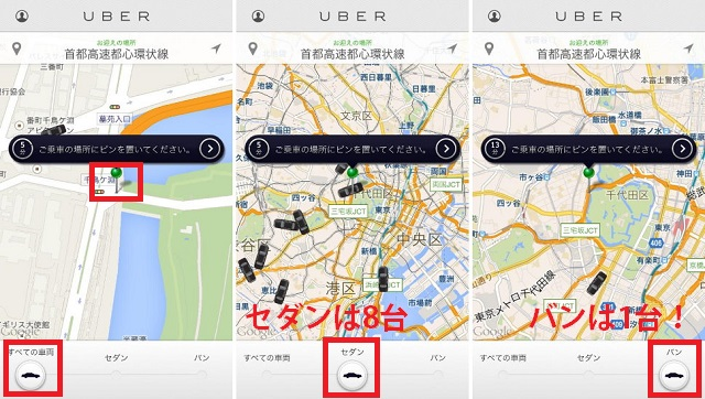 uber_003