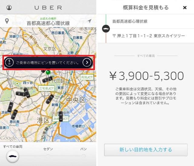 uber_004