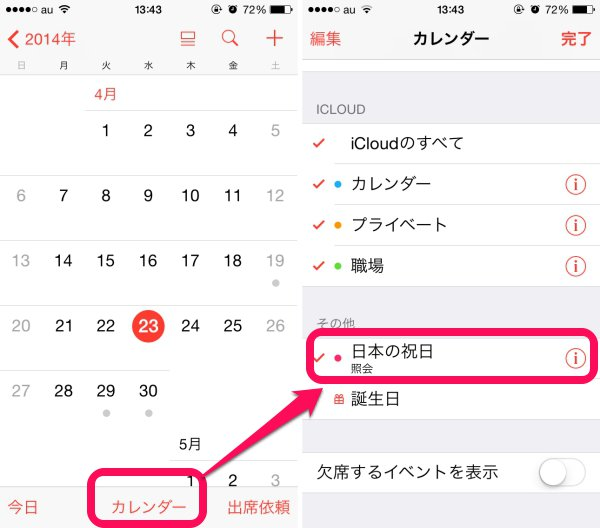 カレンダー 2014 大安カレンダー : iPhoneの標準カレンダーに大安や ...