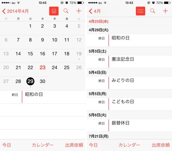 iPhoneの標準カレンダーに大安や仏滅などの六曜を表示させる方法 - techjo