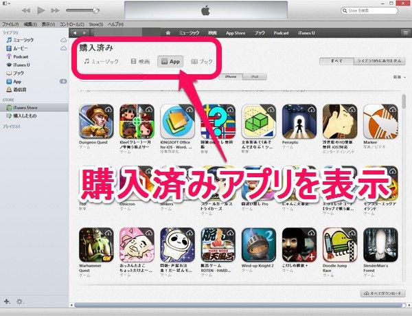 以前iTunesで購入した曲をiTunes Storeで検索する …