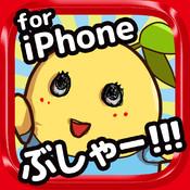 サクサクなっしー for iPhone