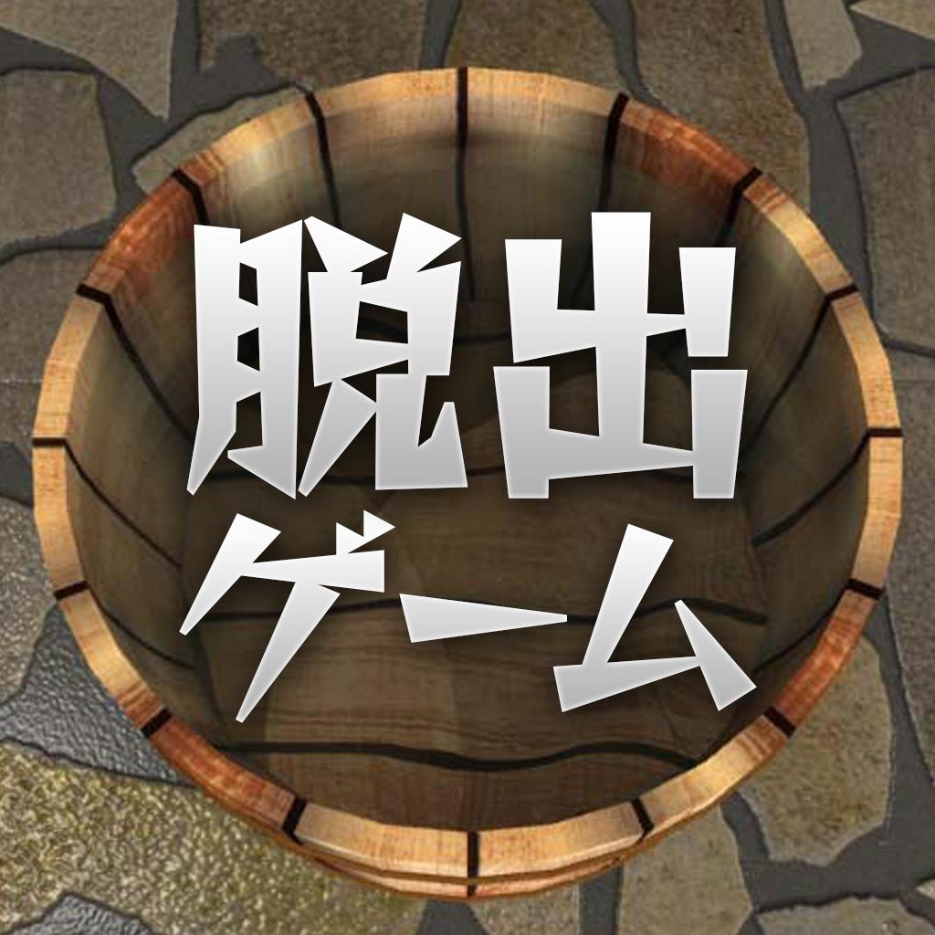 脱出ゲーム 露天風呂への脱出~Room Escape Game~