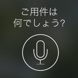 「Hey Siri」と呼んでも反応しない→起動させるには設定、電源接続が必要