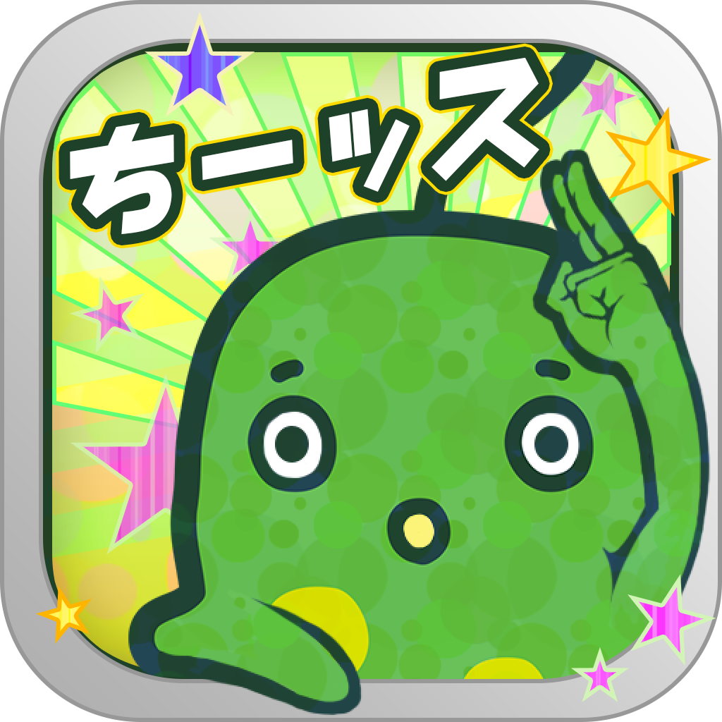 ユーグレナってミドリムシ 育成ゲーム-世界初!?天気予報連動の無料位置ゲームアプリ!