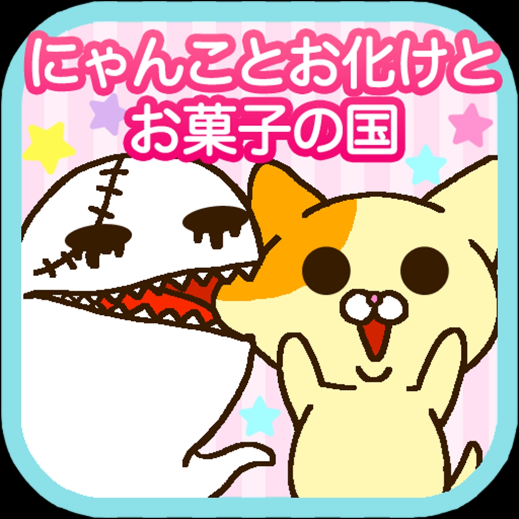 にゃんことお化けとお菓子の国~ほんわかアクションゲーム~
