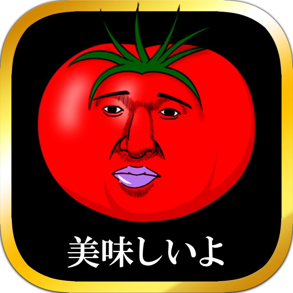 美味しいトマトになりたくて ~無料育成ゲーム~