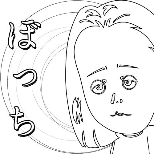ぼっち楽しい!〜ぼっち系無料謎解き育成アドベンチャーゲーム〜