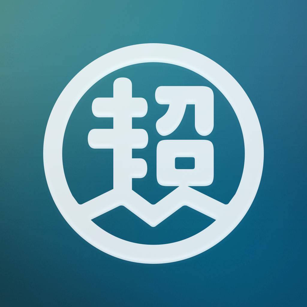 「超」整理手帳2 for the iPhone/iPad