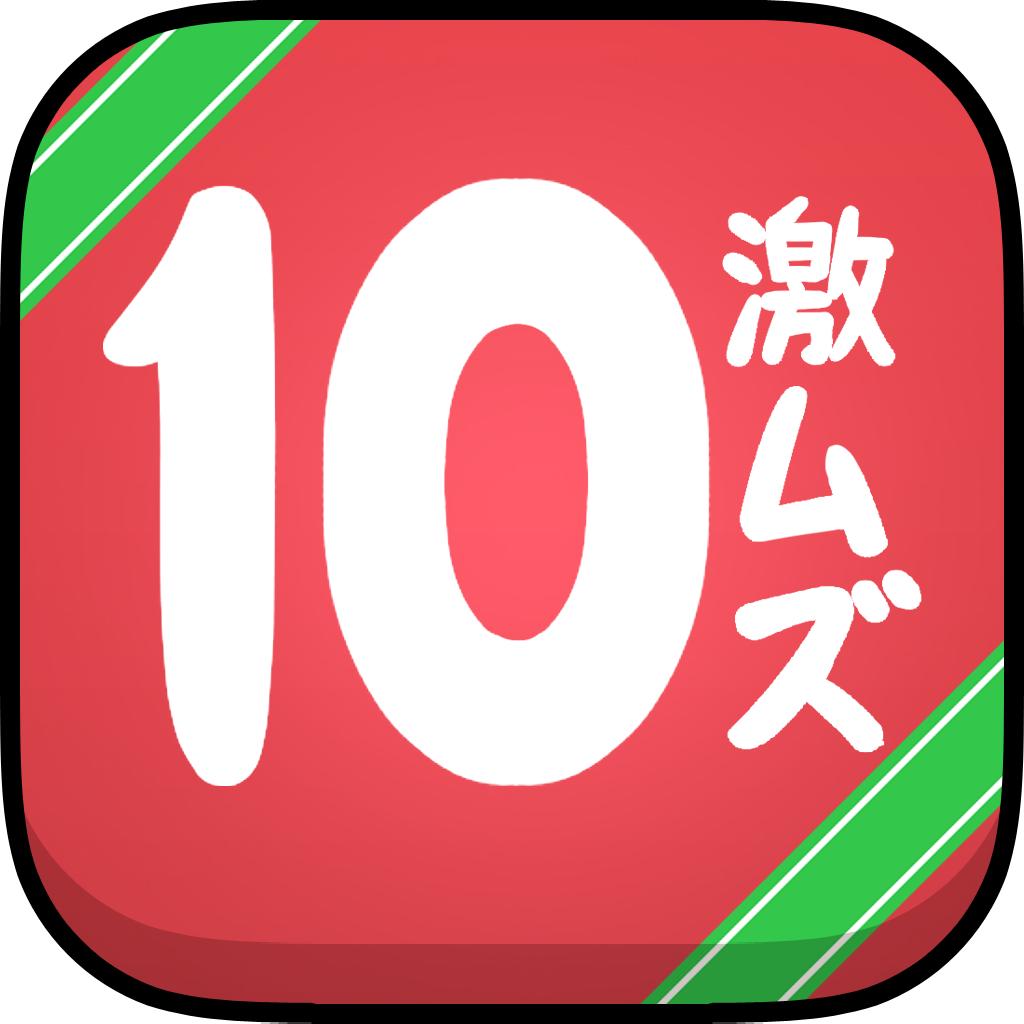 Xmas 10 - 激ムズクリスマスパズルゲームアプリ