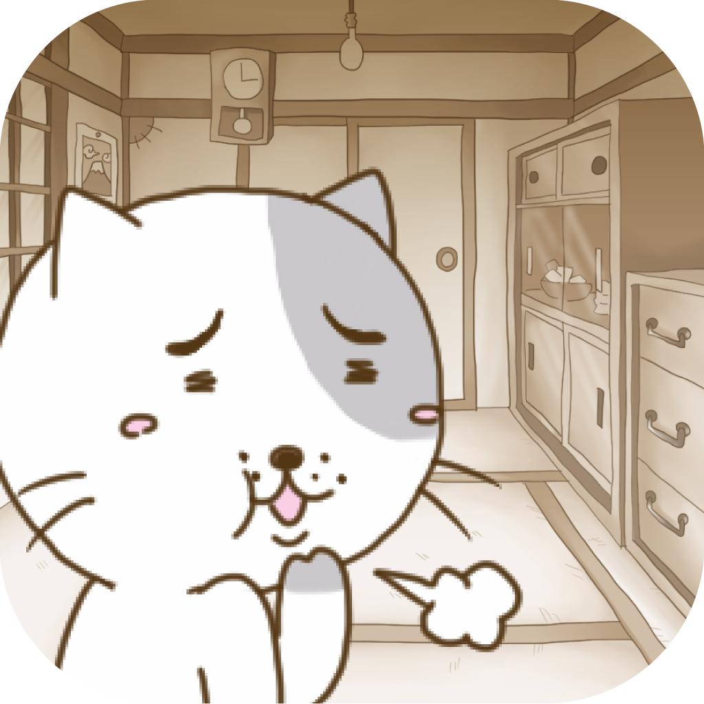 ウザ可愛い!ブリ猫の一人暮らし -無料の育成ゲーム-