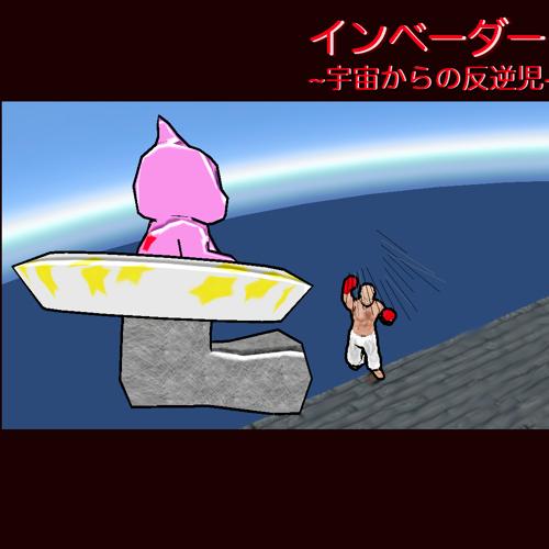 インベーダー 〜宇宙からの反逆児〜