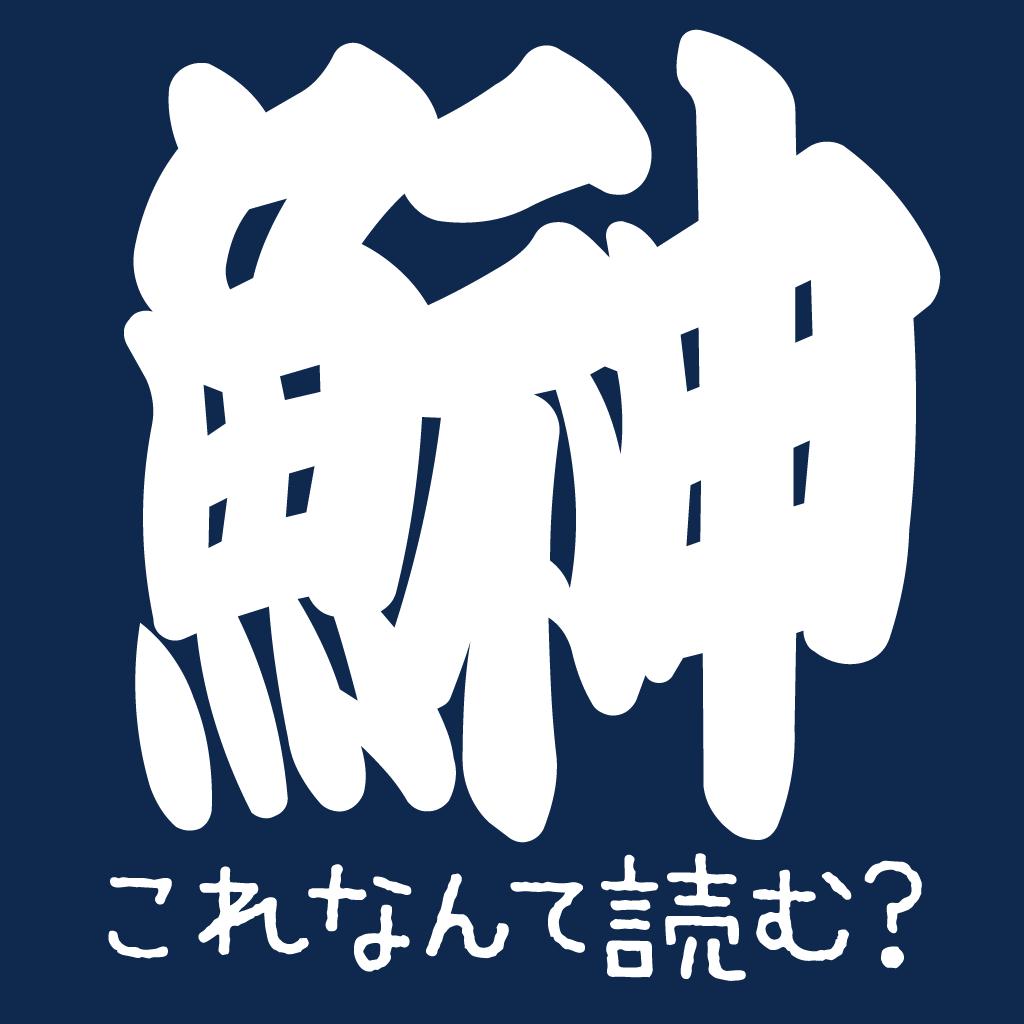 魚魚魚!【大人の脳トレ!快感ゲーム】