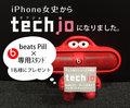 techjo(テクジョ)お披露目記念!Beatsスピーカー&スタンド1名様にプレゼント☆